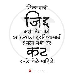Motivational Picture Quotes, Inspirational Quotes Pictures, Motivational Thoughts, Inspiring Quotes About Life, Karma Quotes, Status Quotes, Life Quotes, Marathi Message, Marathi Quotes On Life