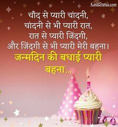 Happy Birthday Didi, Happy Birthday Status, Birthday Wishes For Sister, Happy Birthday Wishes Images, 40 Birthday, Birthday Messages, Sisters, Birthday Greetings To Sister, Birthday Msgs