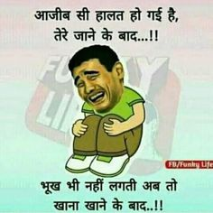 Freaky Quotes, Cute Funny Quotes, Cute Love Quotes, Jokes Quotes, Funny Pics, Funny Jokes In Hindi, Very Funny Jokes, Crazy Funny Memes, Jokes And Riddles