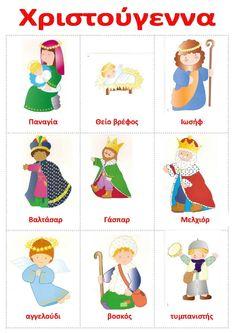 dreamskindergarten Το νηπιαγωγείο που ονειρεύομαι !: Λίστες αναφοράς για τα Χριστούγεννα και την Πρωτοχρονιά Christmas Time, Christmas Crafts, Xmas, Pre School, Handicraft, Kindergarten, English Class, Blog, Create