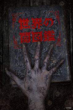 "Crunchyroll Adds ""The World YAMIZUKAN"" to Spring Anime Lineup"