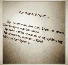 Some Good Quotes, Love Me Quotes, True Quotes, Jokes Quotes, Movie Quotes, Funny Quotes, Greece Quotes, Greek Words, Typography Quotes