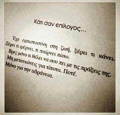 Επίλογος.. Some Good Quotes, Love Me Quotes, True Quotes, Funny Quotes, Greece Quotes, Greek Words, Typography Quotes, English Quotes, Word Porn