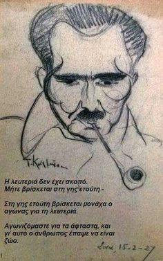 Greek Quotes, English Quotes, Screenwriting, Crete, Wise Words, Me Quotes, Literature, Poems, Spirituality