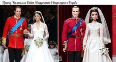 Принц Уильям и Кейт Миддлтон появились в  виде кукол коллекции Барби.