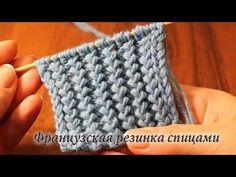 Французская резинка спицами | Zig Zag Rib - YouTube