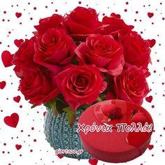 giortazo.gr: Κάρτες Με Ευχές Χρόνια Πολλά Name Day, Happy Birthday, Rose, Flowers, Happy Brithday, Pink, Saint Name Day, Urari La Multi Ani, Happy Birthday Funny