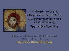 72 Ψαλμός, στ.23, «Καγώ διαπαντὸς μετὰ Σοῦ», Πῶς συγκεντρώνεται ὁ νοῦς (...