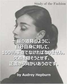 【名言】自分自身に対して100%率直に・・・ | 30代40代のパーソナルスタイリストが教えるファッションコーディネート