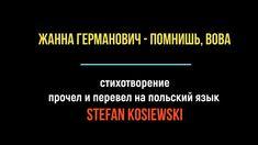 Жанна Германович - Помнишь, Вова (на польском языке, Stefan Kosiewski)( ...
