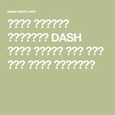 ماهو النظام الغذائى DASH وكيف يساعد على خفض ضغط الدم المرتفع