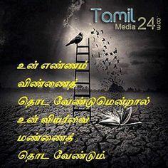 To Get more quotes at Tamilmedia24.com #Quotes