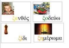 Picture Learn Greek, Greek Language, Educational Activities, Learning, School, Frame, Pictures, Decor, Picture Frame