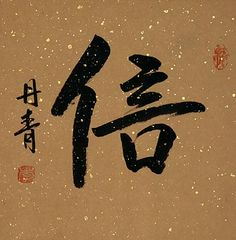 Faith / Trust  Belief Japanese Kanji / Chinese Calligraphy Painting