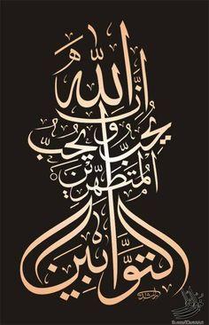 Bakara sure 222 ayet Quran Arabic, Arabic Font, Arabic Calligraphy Art, Caligraphy, Beautiful Calligraphy, Font Art, Islamic Patterns, Islamic Wallpaper, Coran