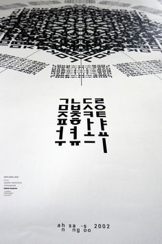 Typographic poster design by Ahn Sang Soo Poster Design, Poster Layout, Graphic Design Posters, Graphic Design Typography, Graphic Design Illustration, Graphic Design Inspiration, Typo Poster, Typographic Poster, Lettering