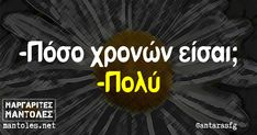 Funny Greek, Days And Months, Greek Quotes, English Quotes, Wise Words, Jokes, Lol, Reading, Humor