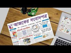 🔴 আজকের সংবাদপত্র Ajker SongbadPotro 11 April 2020 Channel 9 Live Bangla News Newspaper Headlines 🔴 Bbc News Today, All News, Live Cricket Channels, Business News Today, Tv Live Online, Newspaper Headlines, Bangla News, Live News, Live Tv
