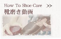 How To Shoe Care 靴磨き動画