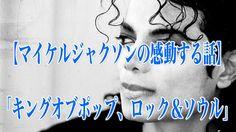 【マイケルジャクソンの感動する話】「キングオブポップ、ロック&ソウル」【1分涙腺崩壊】  傷害にわたってスキャンダルのイメージが先行し続けたマイケルジャクソン。ですが、彼が追い求めた夢それは「世界平和」でした。   ☆☆☆☆☆☆ 涙腺崩壊-1分で感動!では、 泣ける話、感動する話を 厳選して配信しています。   音と画像で心震える感動を…。  チャンネル登録すると 新しい動画がスグに見れます☆ ▼▼▼ http://www.youtube.com/subscription_center?add_user=namidaafureru