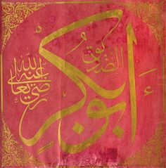 "[Ottoman Empire] Calligraphic Panel ""Mehmed Tahir Efendi"" (Osmanlı Hat Levha)"