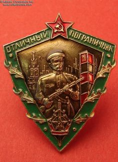 Collect Russia Excellent Border Guard, 1964 type, late 1960s through 1970s. Soviet Russian