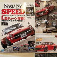 Haven't seen any Fairladys or Bluebirds here in Tokyo but I did come across this issue of Nostalgic Speed full of S30s!  #Datsun #Datsun240z #Nissan #NissanFairlady #S30 #Japan #Tokyo #JDM #nostalgicspeed