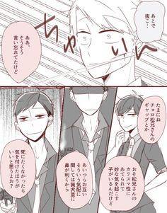 【6つ子】『マツノ組に入ったばかりの新人、モブ』(マフィア松)