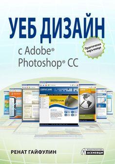 Случвало ли ви се е да имате идея и ясна представа за това как искате да изглежда вашия сайт, но да сте принудени да се примирите с нещо различно, понеже не знаете как да го постигнете? С този практически наръчник ще се научите как да правите дизайн на уеб сайтове с Photoshop® - най-добрата програма за редактиране и създаване на растерни изображения.  В първата част се разглеждат основите на използването на Photoshop®. Тази част е предназначена за абсолютно начинаещи потребители, които… Bright Future, Company Names, Logo Design, Photoshop, Personal Care, Books, Business Names, Libros, Personal Hygiene