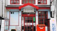 京都祇園のポップでお洒落で可愛い郵便局 京都祇園郵便局 http://kyotomoyou.jp/kyotogionyubinkyoku…