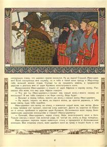 Illustration for the Tale of Prince Ivan, The Firebird and the Grey Wolf - Ivan Bilibin - 1899 Ivan Bilibin, Fairytale Art, Art Database, Russian Art, Firebird, Illustrations And Posters, Illustrators, Fairy Tales, Painting