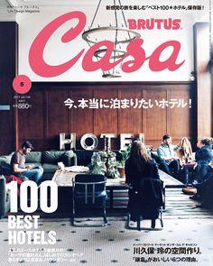 Casa Brutus, Issue 146 May 2012 Magazine Japan, Love Magazine, Magazine Cover Design, Magazine Covers, Magazine Rack, H Design, Life Design, Book Design, Editorial Layout