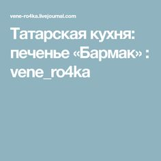 Татарская кухня: печенье «Бармак» : vene_ro4ka