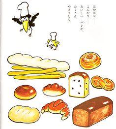 『からすのパンやさん』かこさとし 立ち読み