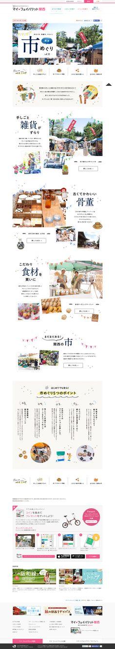 http://www.my-fav.jp/feature/99/
