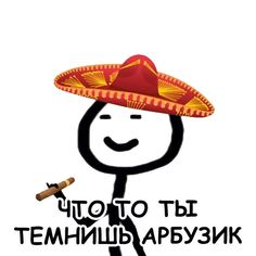 Memes Funny Faces, Cute Memes, Cartoon Memes, Dumb Pictures, Reaction Pictures, Stupid Quotes, Stupid Memes, Hello Memes, Russian Memes