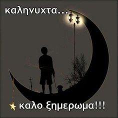 ΜΕΤΑΦΟΡΕΑΣ 24ΩΡΕΣ: Με λόγια απλά...ΚΑΛΗΝΥΧΤΑ! Good Night, Good Morning, Greek Quotes, Movie Quotes, Wise Words, Wish, Letters, Humor, My Love