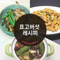 <591번째 이야기>한주를 시작하는 월요일이 돌아왔어요!오늘은 표고버섯으로 만드는레시피 3가지를 소개해드릴게요표고버섯의 쫄깃한 식감과은은한 향이 입안 가득 느껴진답니다~일주일 든든... Korean Dishes, Korean Food, Korean Recipes, K Food, Meat, Chicken, Ethnic Recipes, Essen, Recipies