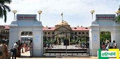 रकम मुक़दमे की पैरवी में खर्च कर दी गईं। http://www.haribhoomi.com/news/up/lucknow/allahabad-high-court-9-500-rs-case/43829.html