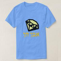 אבן חן - gemstone in Hebrew blue T-Shirt - simple clear clean design style unique diy Foreign Words, Hebrew Words, Simple Shirts, Carolina Blue, Tshirt Colors, Fitness Models, Mens Fashion, Gemstones, Blue Nails