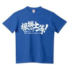 (釣りざんまい)根掛かり上等!(横書き) | デザインTシャツ通販 T-SHIRTS TRINITY(Tシャツトリニティ)