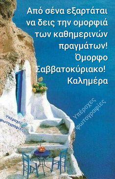 Beautiful Pink Roses, Lightning Mcqueen, Greek Quotes, Good Morning, Life Is Good, Saturday Sunday, Good Things, Greek, Buen Dia