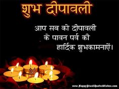 Wishing You Happy Diwali - Subh Deepavali Hindi Quotes, Greetings, Thoughts Diwali Greetings In Hindi, Happy Diwali Shayari, Happy Diwali 2017, Diwali Wishes In Hindi, Happy Diwali Wallpapers, Diwali 2014, Diwali Images With Quotes, Diwali Quotes In Hindi, Happy Diwali Pictures