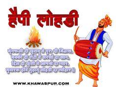Happy Lohri Wishes image Happy Lohri Images, Happy Lohri Wishes, Paratha Recipes, Wishes Images, Cards, Maps, Playing Cards