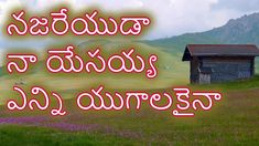 Jesus Songs, Christian Song Lyrics, Amazing Songs, Worship Songs, Good Morning Images, Telugu, Bible Quotes, Brother, Neon Signs