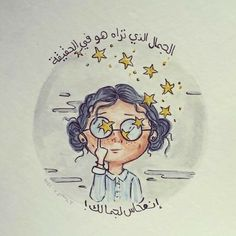 Sweet Words, Love Words, Quotes For Book Lovers, Laughing Quotes, Drawing Quotes, Postive Quotes, Beautiful Arabic Words, Pretty Quotes, Funny Arabic Quotes