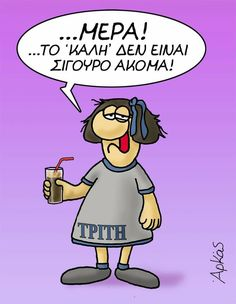 Funny Greek Quotes, Good Morning Quotes, Jokes, Lol, Humor, Comics, Instagram Posts, Fictional Characters, Funny Stuff
