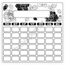 Картинки по запросу распечатки для личного дневника чб