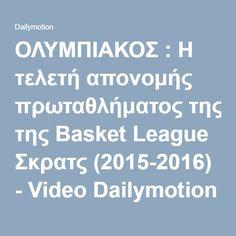 ΟΛΥΜΠΙΑΚΟΣ : Η τελετή απονομής πρωταθλήματος της Basket League Σκρατς (2015-2016) - Video Dailymotion Fans, Corner