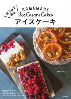 今夏イチ押し! フルーツ&ナッツたっぷり、簡単なのに贅沢な「アイスケーキ」♪【作ってみた】 | ダ・ヴィンチニュース